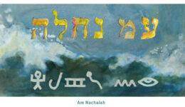 am-nachalah-web
